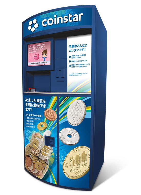 自動硬貨計数機